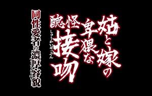 Japanese lesbian compilation